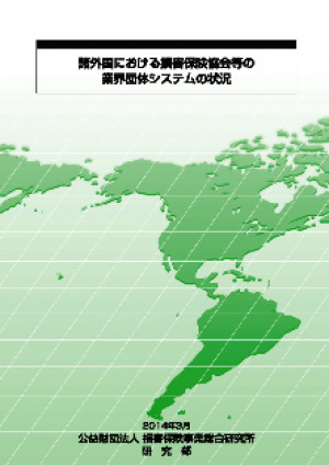 諸外国における損害保険協会等の業界団体システムの状況