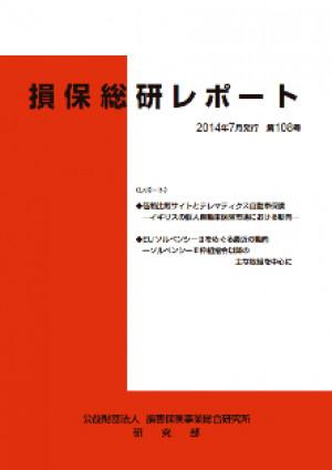 損保総研レポート第108号