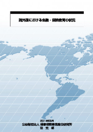 諸外国における金融・保険教育の状況