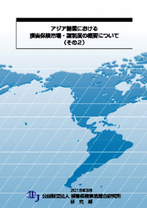 アジア諸国における損害保険市場・諸制度の概要について(その2)
