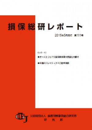 損保総研レポート第111号
