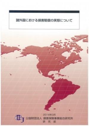 諸外国における損害賠償の実態について