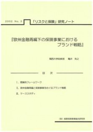 欧州金融再編下の保険事業におけるブランド戦略(リスクと保険研究ノート2002-No.3)
