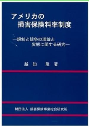 アメリカの損害保険料率制度-規制と競争の理論と実態に関する研究-