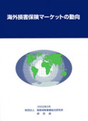海外損害保険マーケットの動向