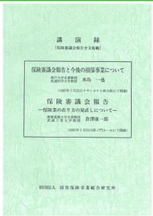 講演録−保険審議会最終報告