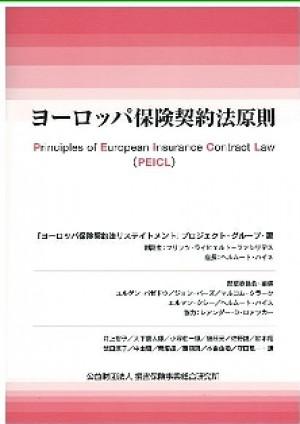 ヨーロッパ保険契約法原則(PEICL)
