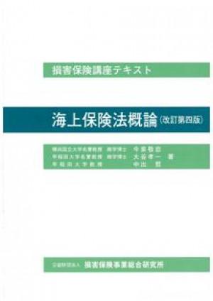 海上保険法概論(改訂第4版)