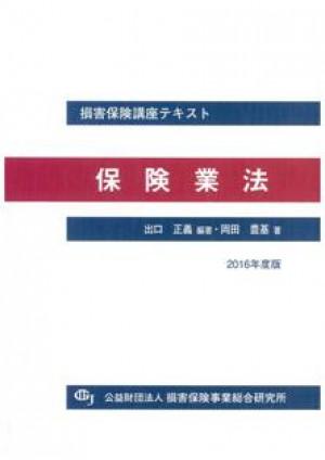 保険業法(2016年度版)