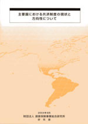 主要国における共済制度の現状と方向性について【完売】