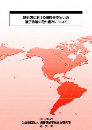 諸外国における保険金支払いの適正化等の取り組みについて【完売】