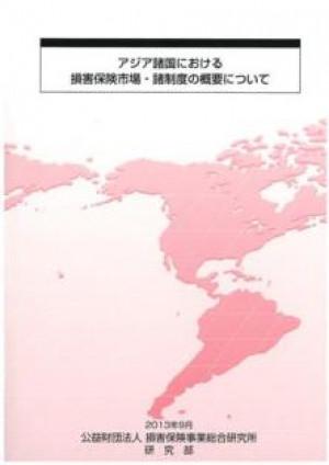 アジア諸国における損害保険市場・諸制度の概要について【完売】