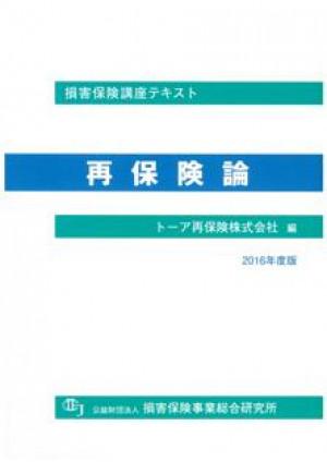 再保険論(2016年度版)