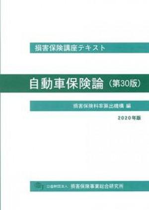 自動車保険論(第30版) 2020年版