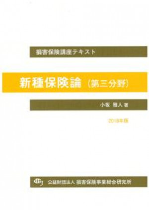 新種保険論 (第三分野) 2018年版