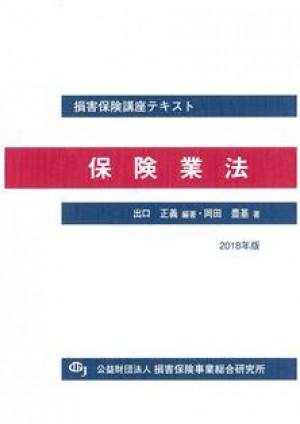 保険業法(2018年版)