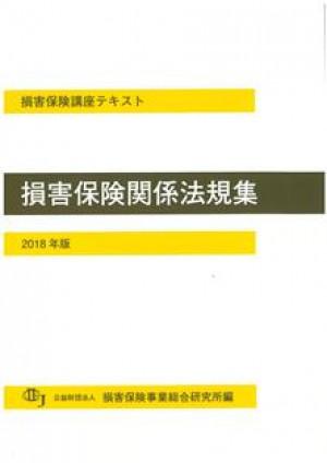 損害保険関係法規集 2018年版