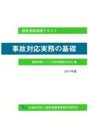 事故対応実務の基礎 2017年版