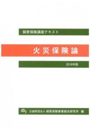 火災保険論 2018年版