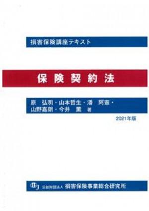 保険契約法 2021年版