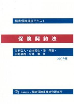 保険契約法 2017年版