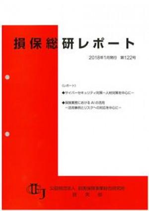 損保総研レポート第122号