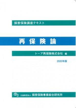 再保険論(2020年版)