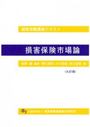 損害保険市場論 (九訂版)