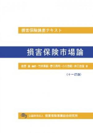 損害保険市場論 (十一訂版)