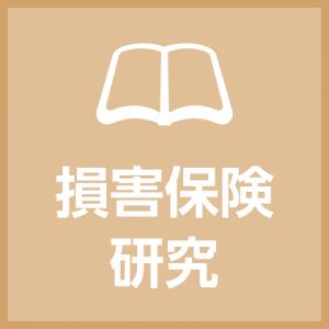 損害保険研究 第74巻第3号