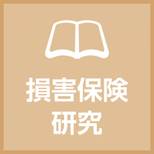損害保険研究 第74巻第2号