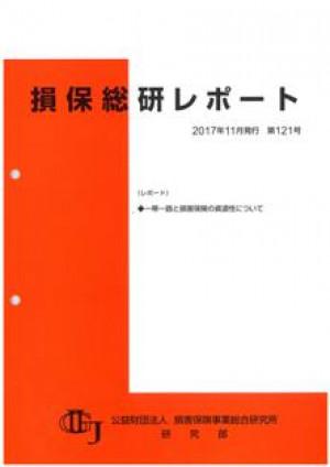 損保総研レポート第121号