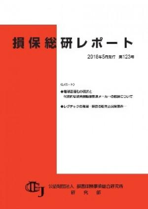 損保総研レポート第123号