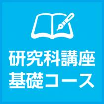<基礎コース>わかりやすい共同海損 2019(テキストなし)