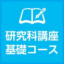 <基礎コース>実務に役立つ法律知識講座 2018(前期4科目一括申込)