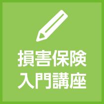 『損害保険入門講座』生命保険コース