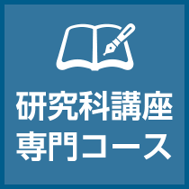 <専門コース>アクチュアリー試験準備講座 「損保数理」攻略講座