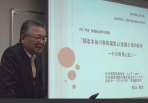 「顧客本位の業務運営」と金融行政の変革~その背景と狙い~