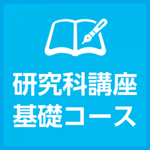 <基礎コース>英語プレゼンテーションコース(2016年春季)