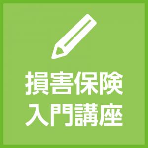 クレジット決済のみ『損害保険入門講座』総合コース(損害保険&生命保険)
