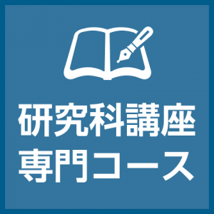 <専門コース>アクチュアリー試験準備講座 「年金数理」対策講座
