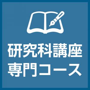 <専門コース>アクチュアリー試験準備講座「数学」2019