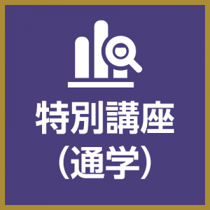 「保険会社における国際会計基準」