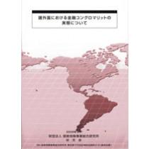諸外国における金融コングロマリットの実態について