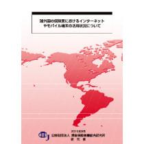 諸外国の保険業におけるインターネットやモバイル端末の活用状況について