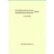 損害保険契約法改正試案・傷害保険契約法(新設)試案 理由書(1995年確定版)