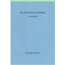 海上保険契約法改正試案理由書(1995年確定版)