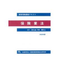 保険業法(2020年版)