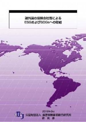 諸外国の保険会社等によるESGおよびSDGsへの取組
