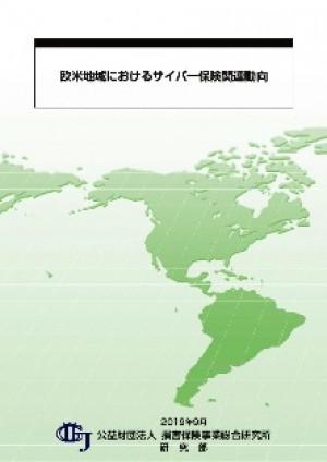 欧米地域におけるサイバー保険関連動向